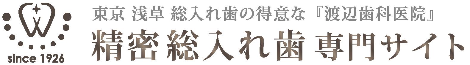東京都台東区浅草の総入れ歯|東京『総入れ歯専門サイト』